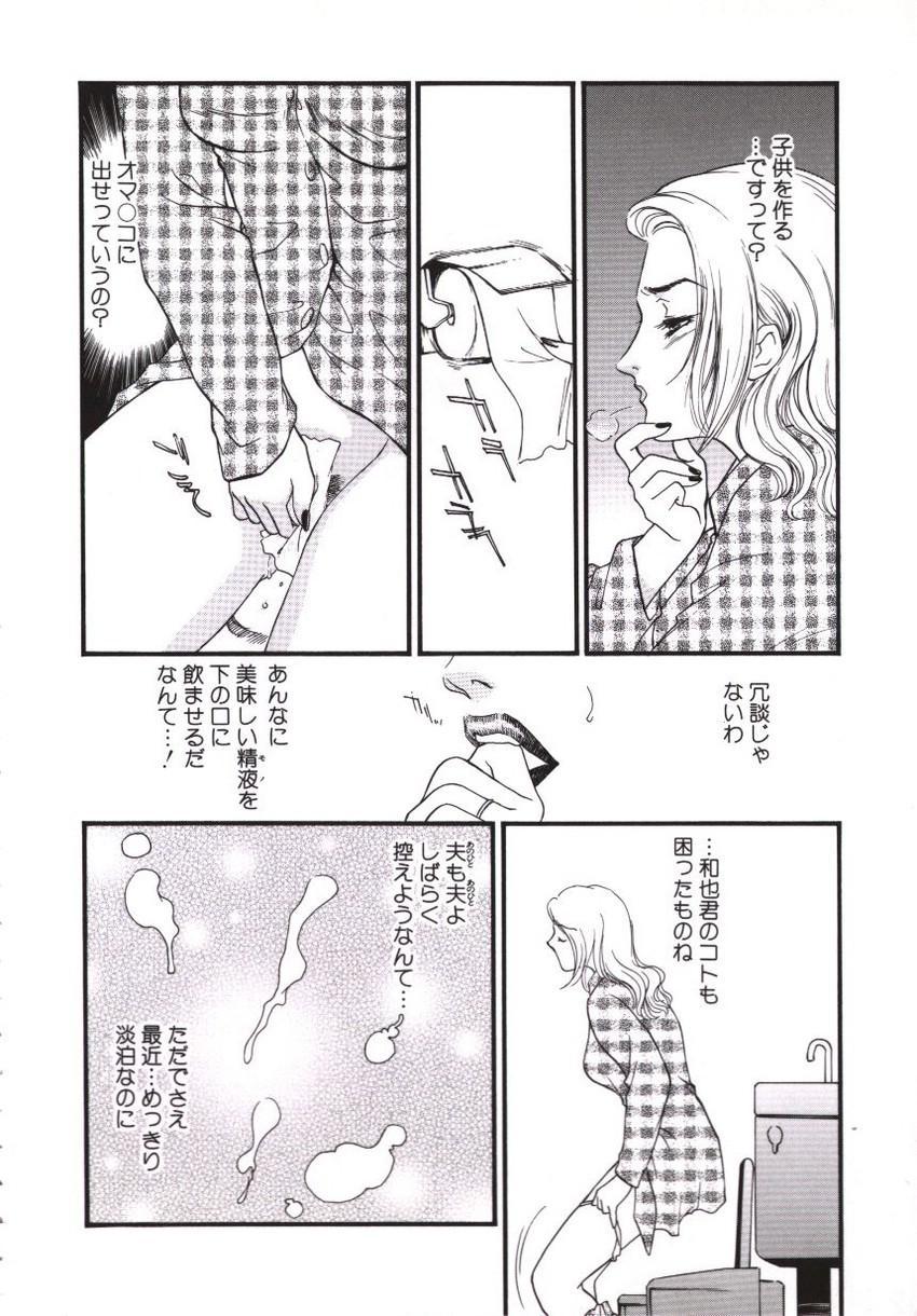 Hitozuma Moyou Kuwaezuma 121