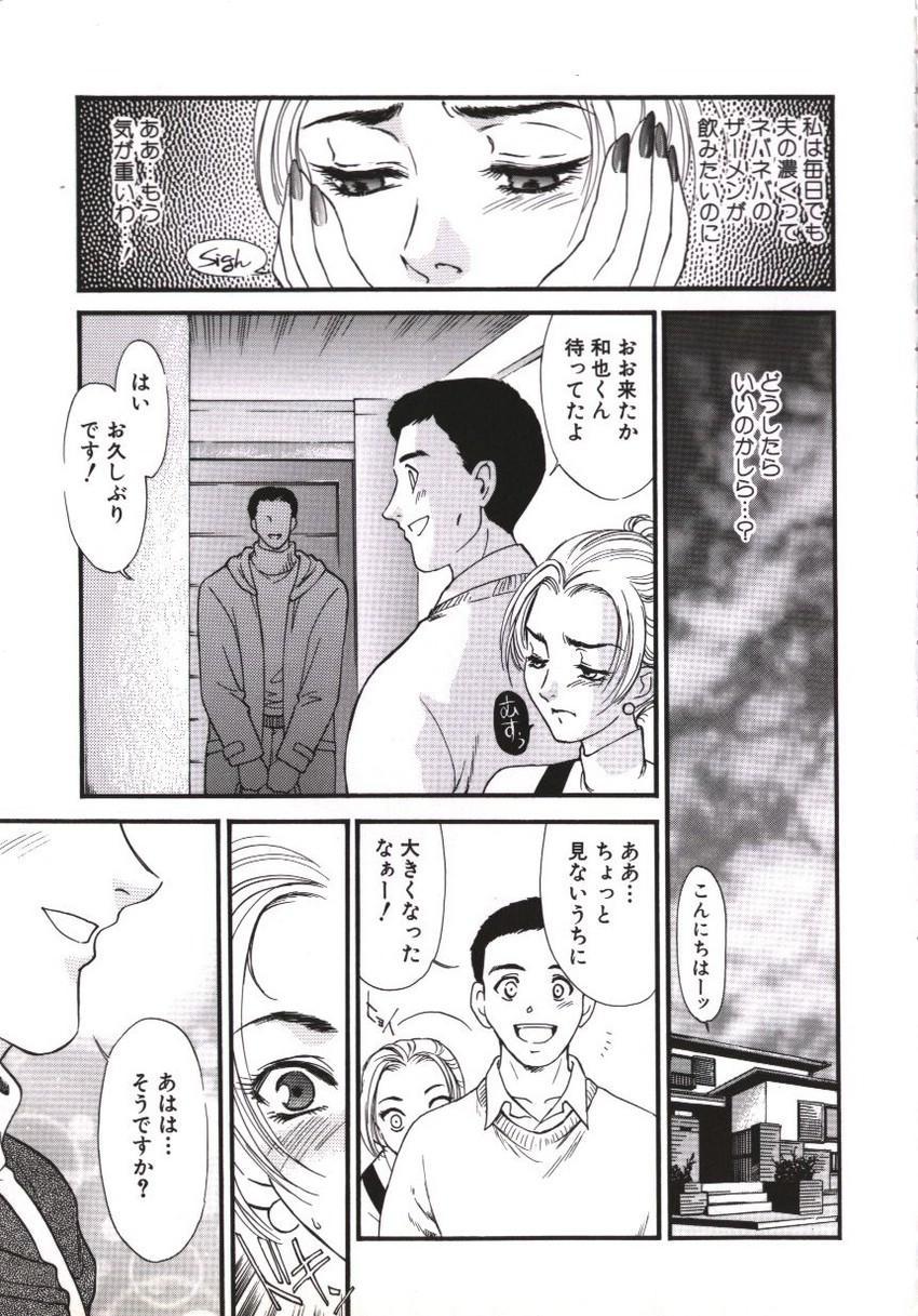 Hitozuma Moyou Kuwaezuma 122