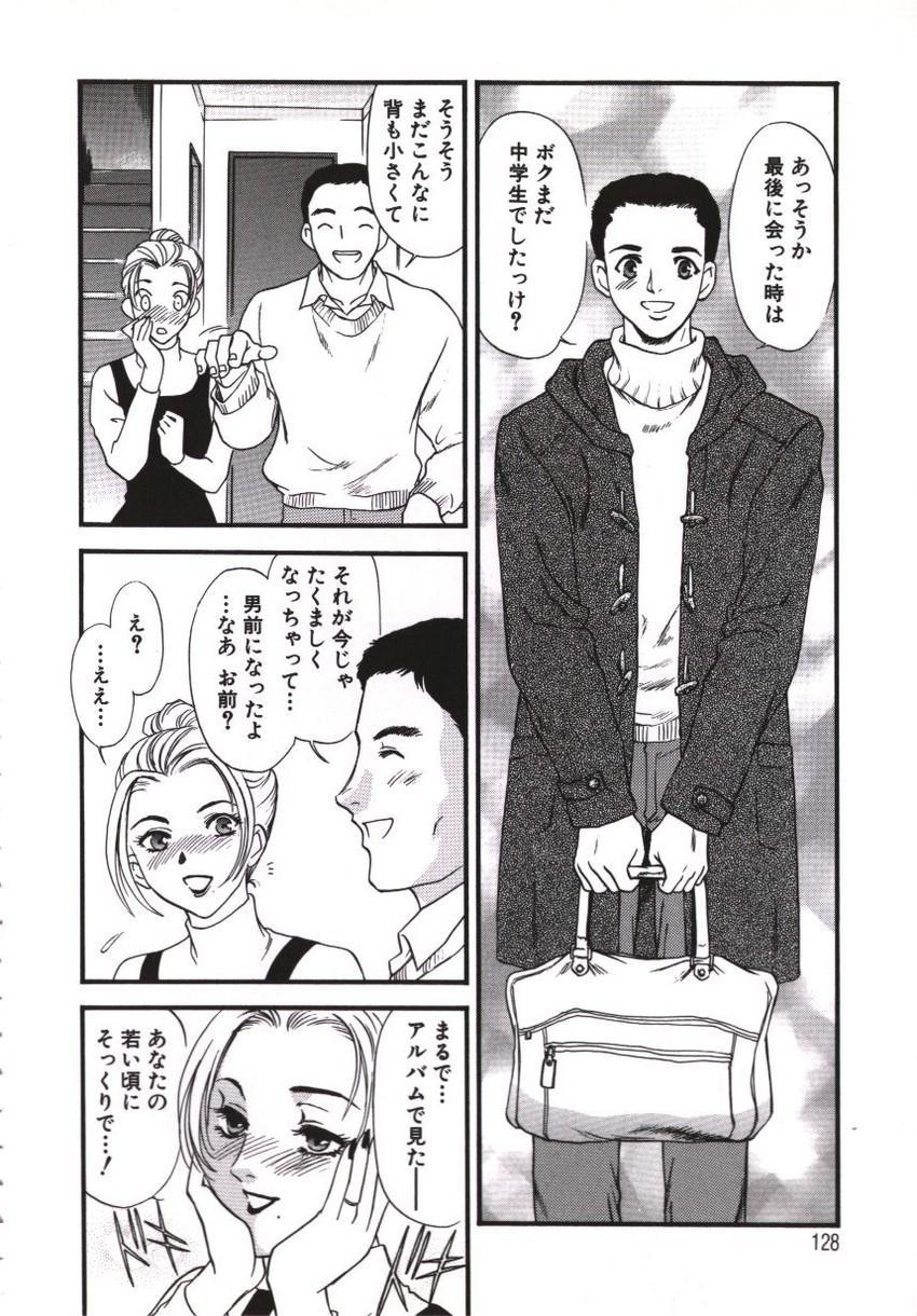 Hitozuma Moyou Kuwaezuma 123