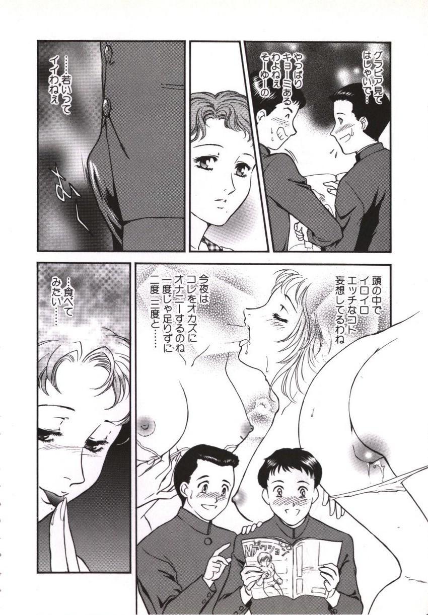 Hitozuma Moyou Kuwaezuma 12