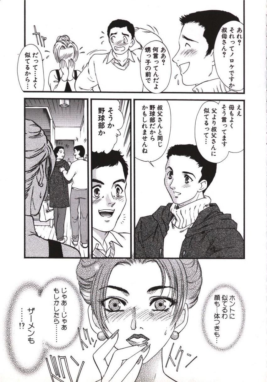 Hitozuma Moyou Kuwaezuma 124