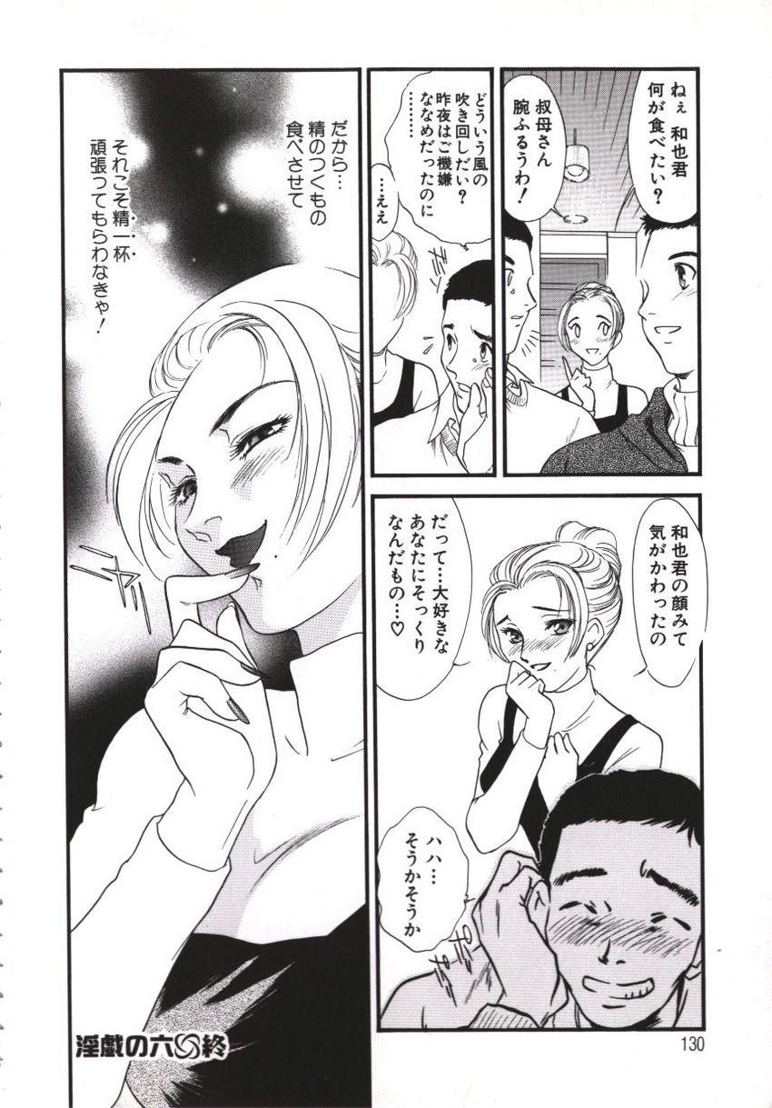 Hitozuma Moyou Kuwaezuma 125