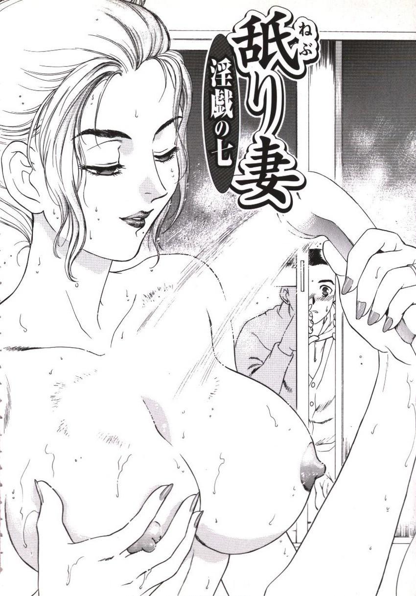 Hitozuma Moyou Kuwaezuma 127