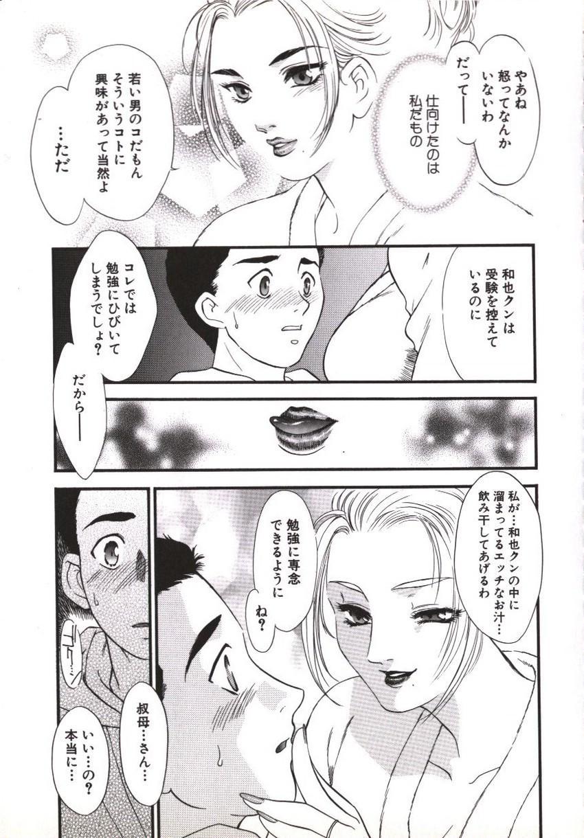 Hitozuma Moyou Kuwaezuma 132
