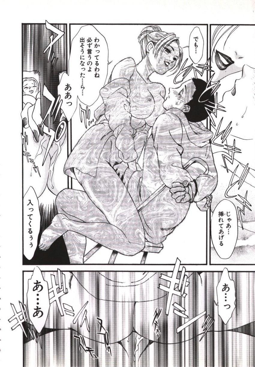 Hitozuma Moyou Kuwaezuma 139