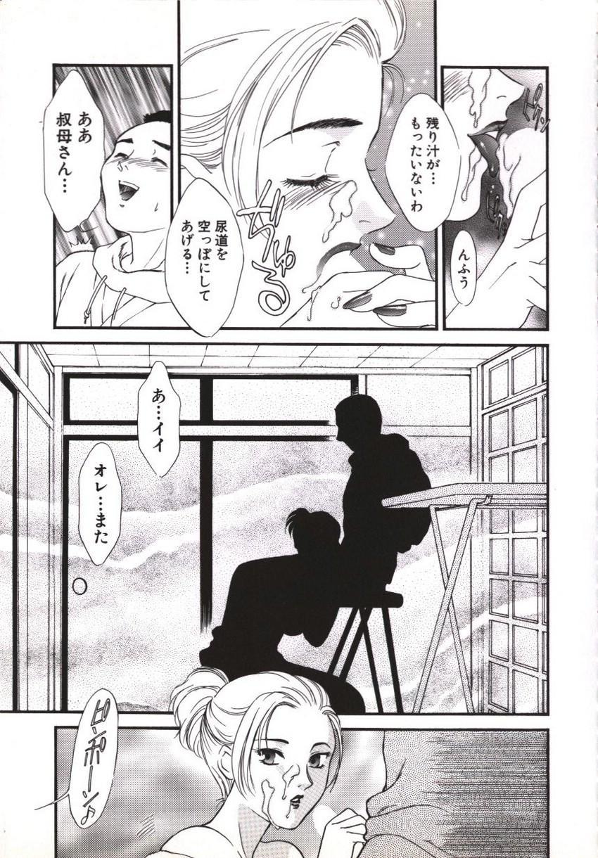 Hitozuma Moyou Kuwaezuma 142