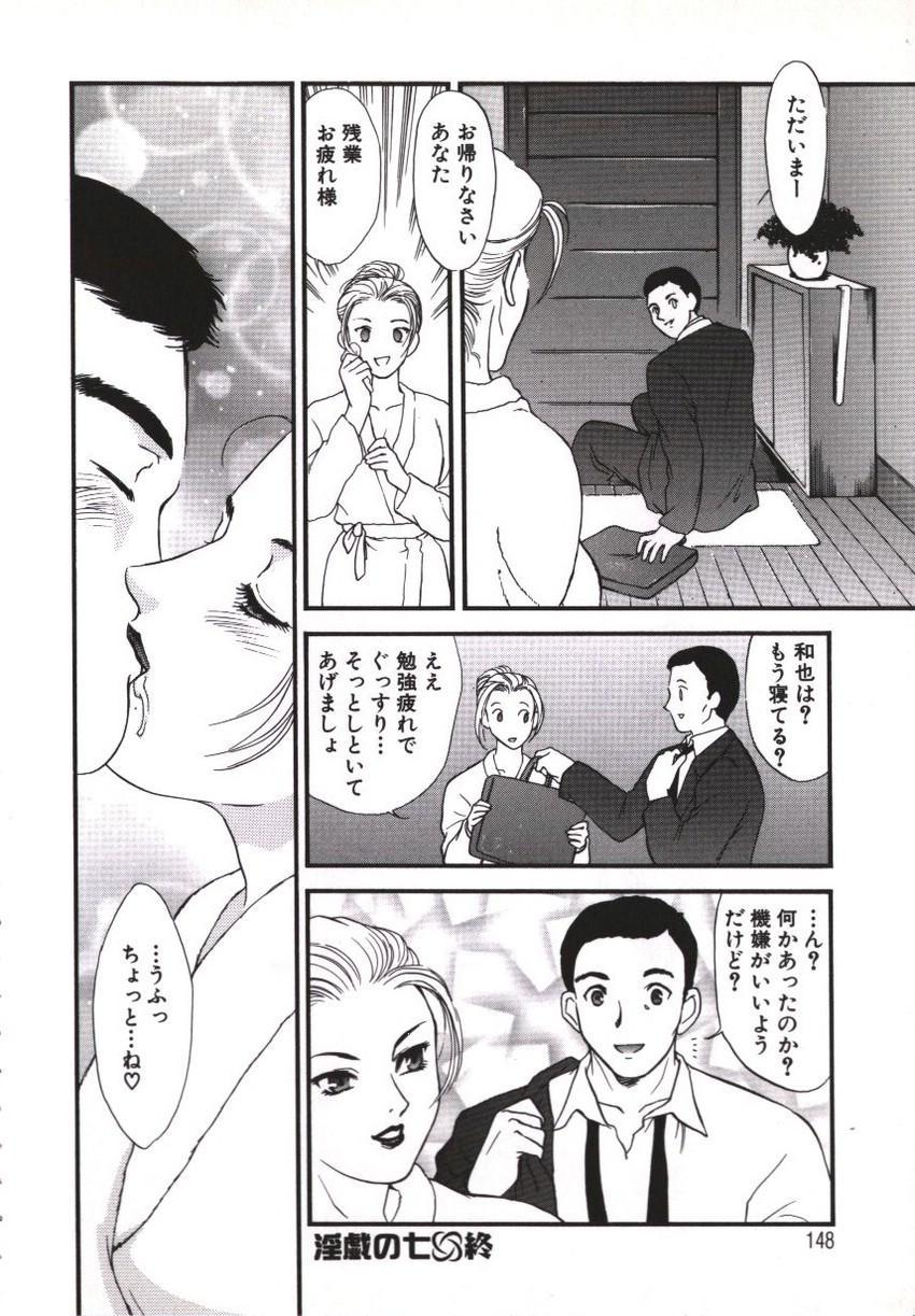 Hitozuma Moyou Kuwaezuma 143