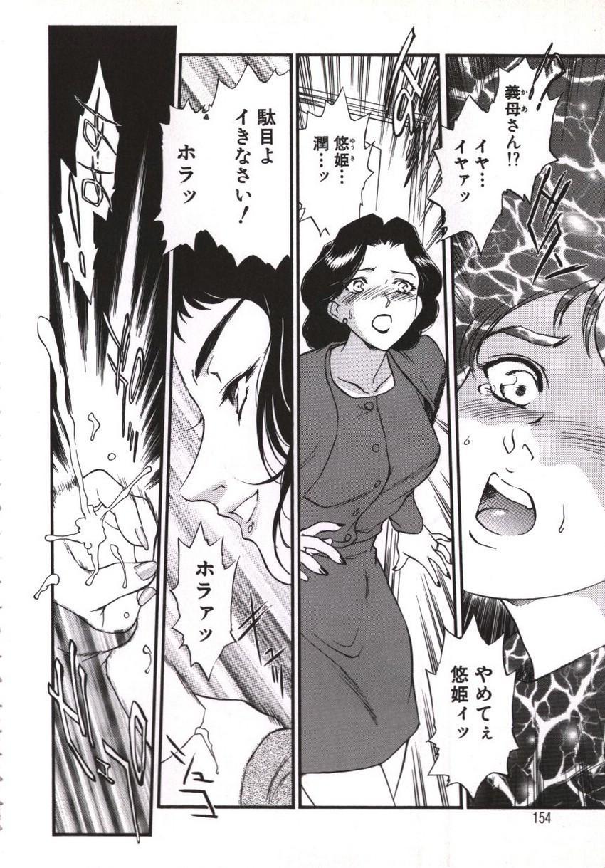 Hitozuma Moyou Kuwaezuma 149