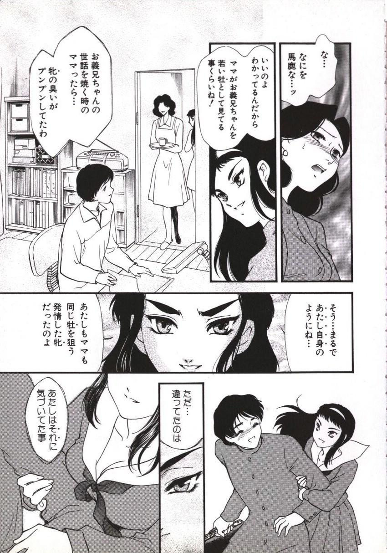 Hitozuma Moyou Kuwaezuma 152