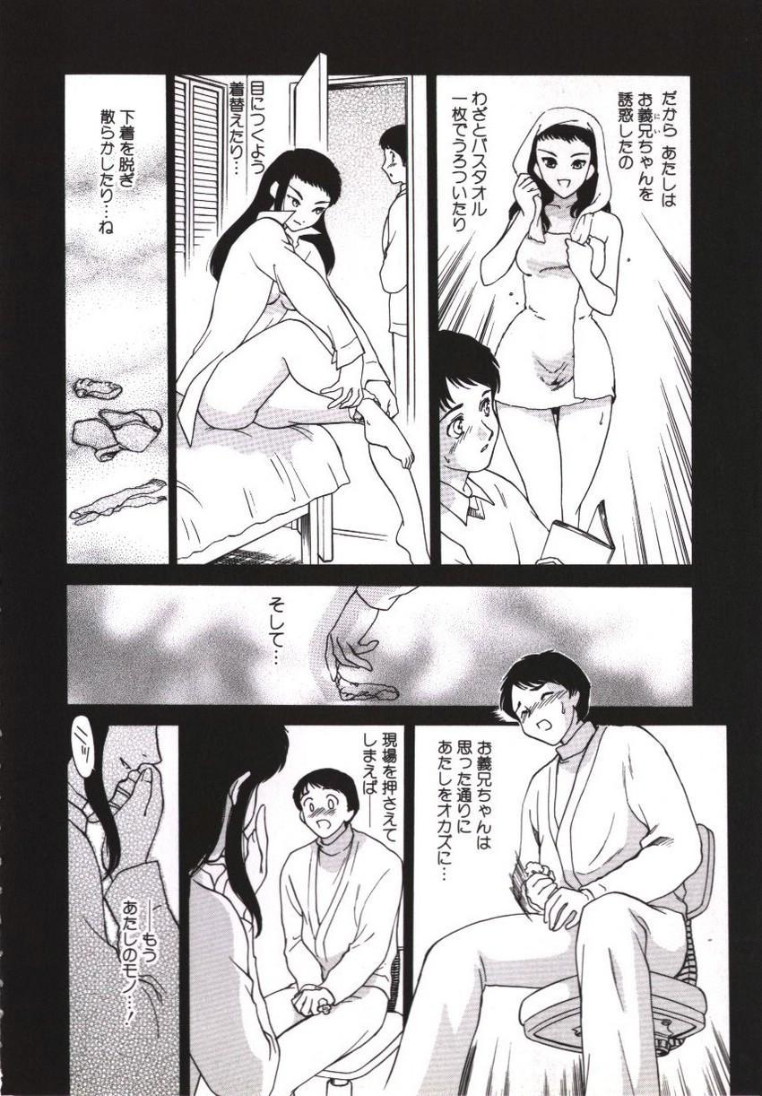 Hitozuma Moyou Kuwaezuma 153