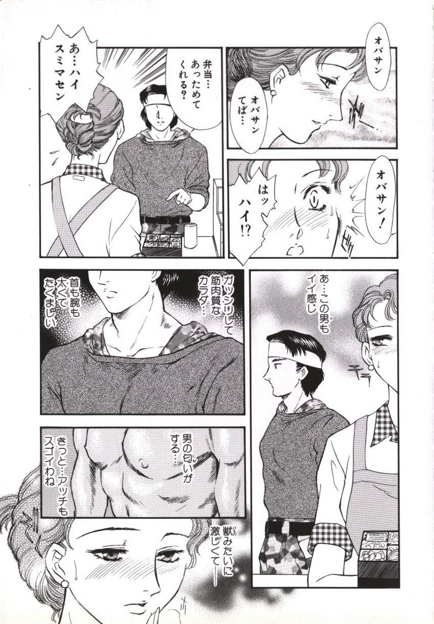 Hitozuma Moyou Kuwaezuma 15