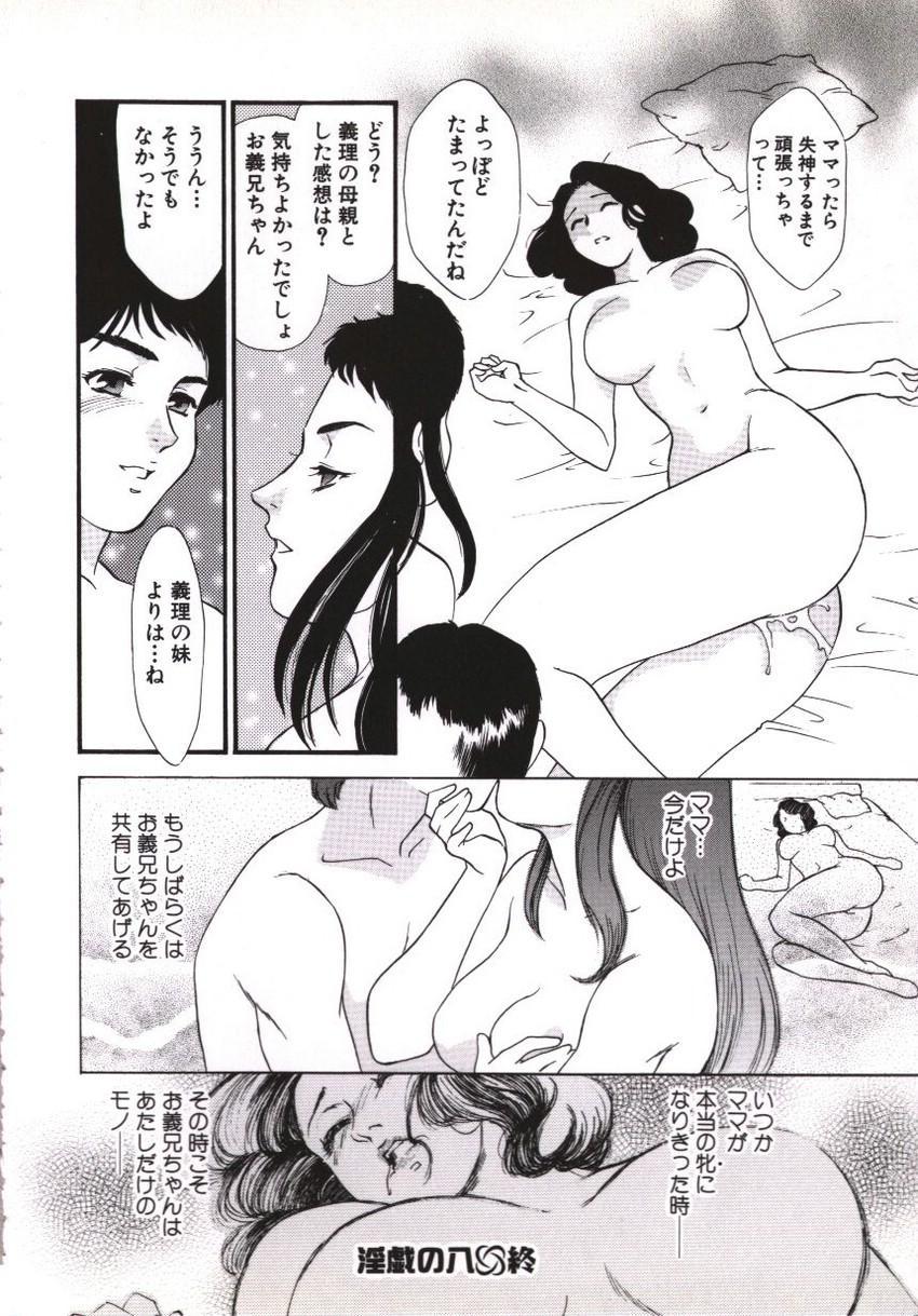 Hitozuma Moyou Kuwaezuma 161