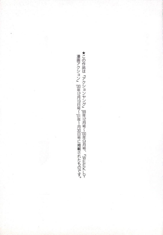 Hitozuma Moyou Kuwaezuma 162