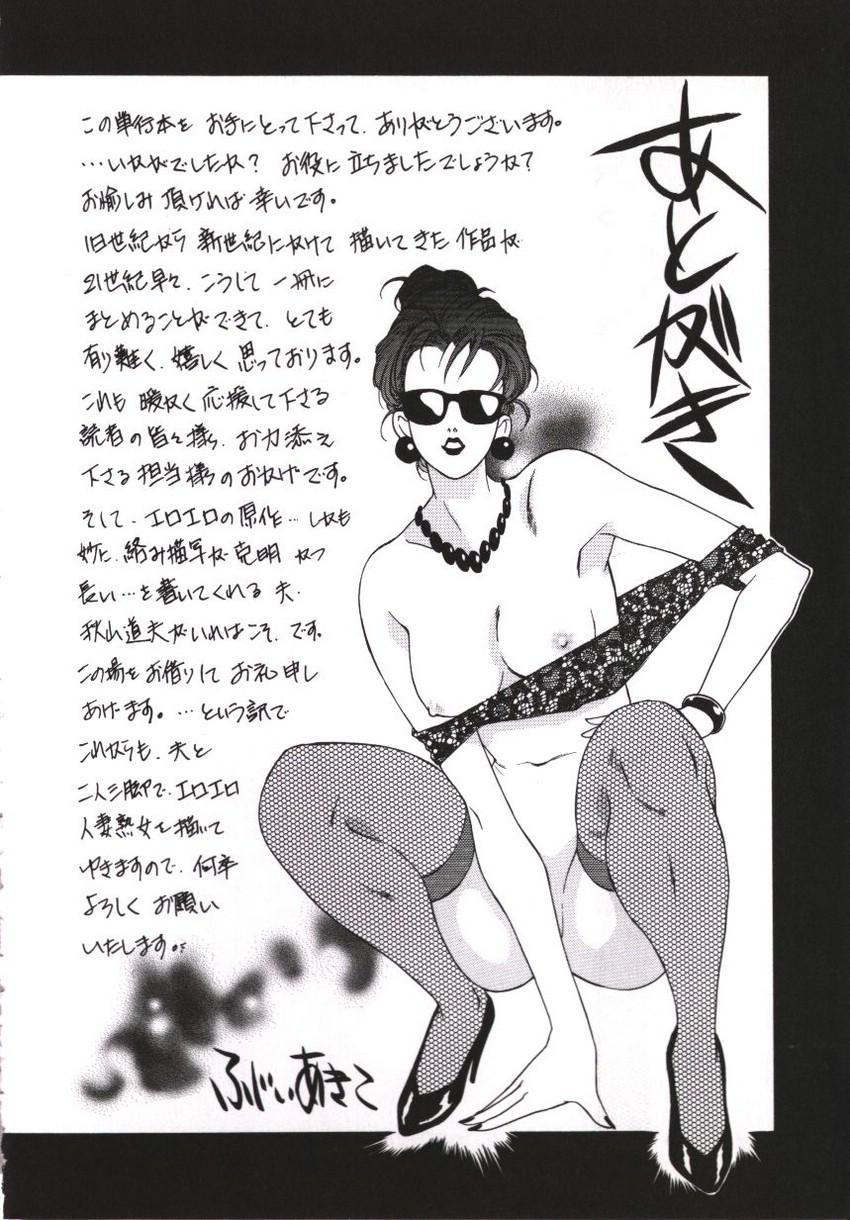 Hitozuma Moyou Kuwaezuma 163