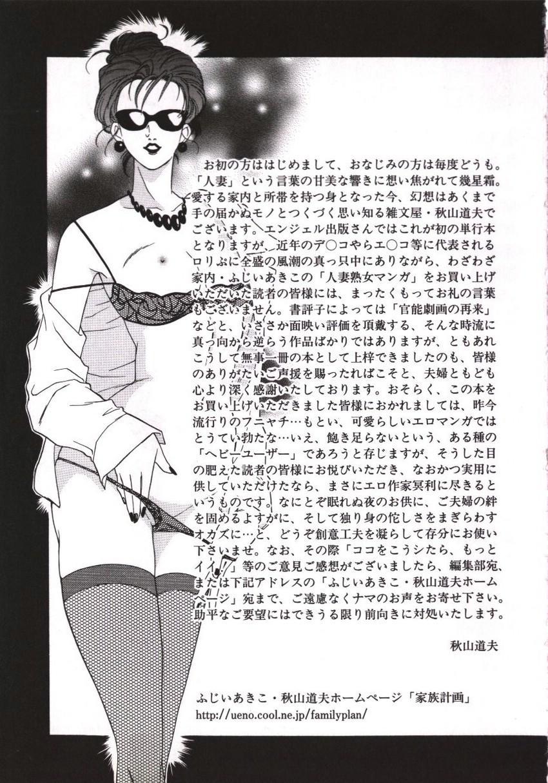 Hitozuma Moyou Kuwaezuma 164
