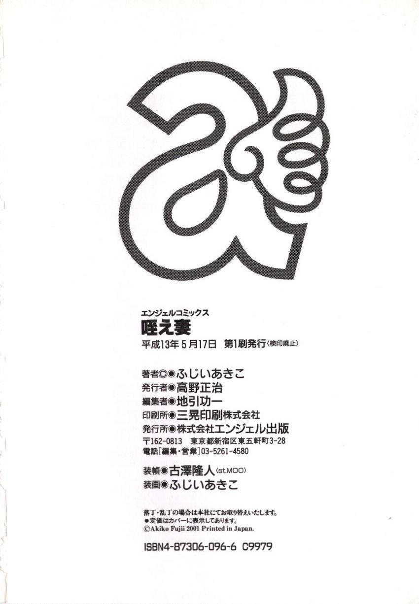 Hitozuma Moyou Kuwaezuma 165