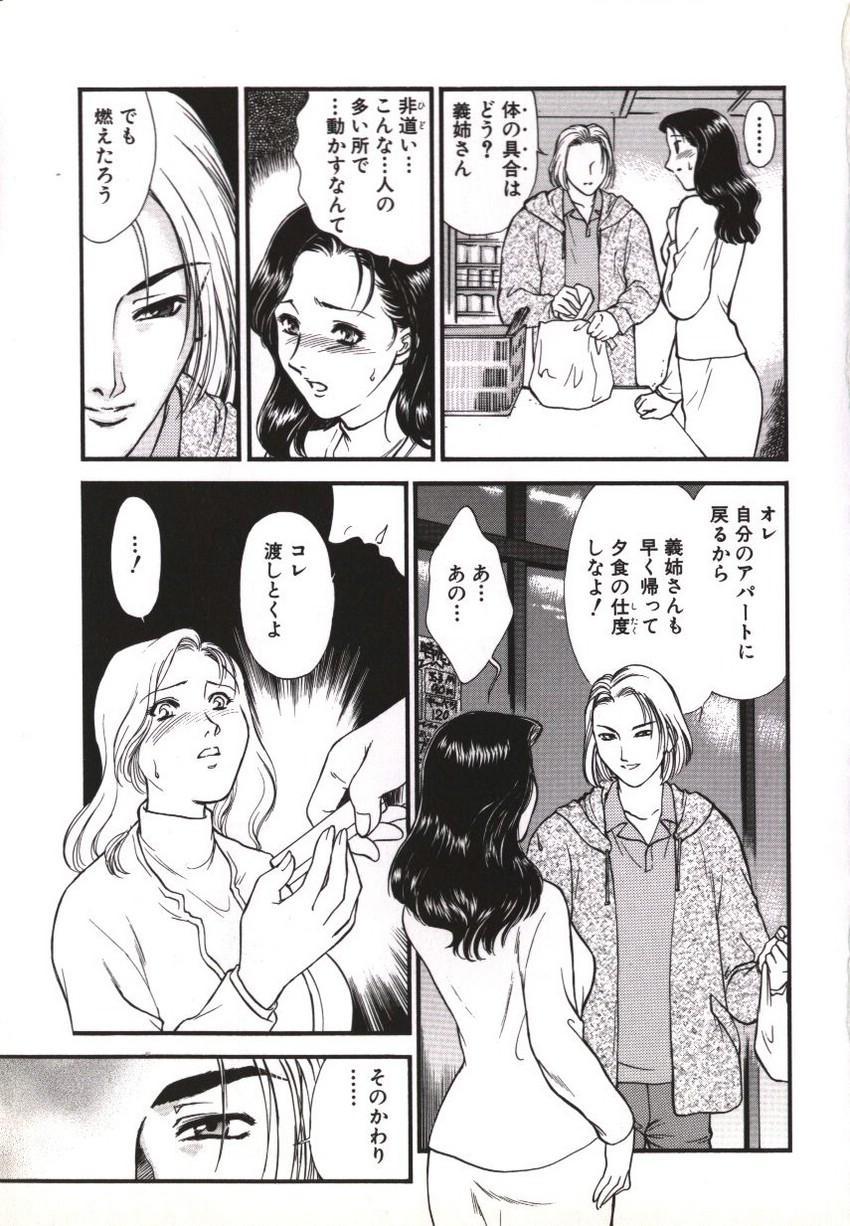 Hitozuma Moyou Kuwaezuma 33