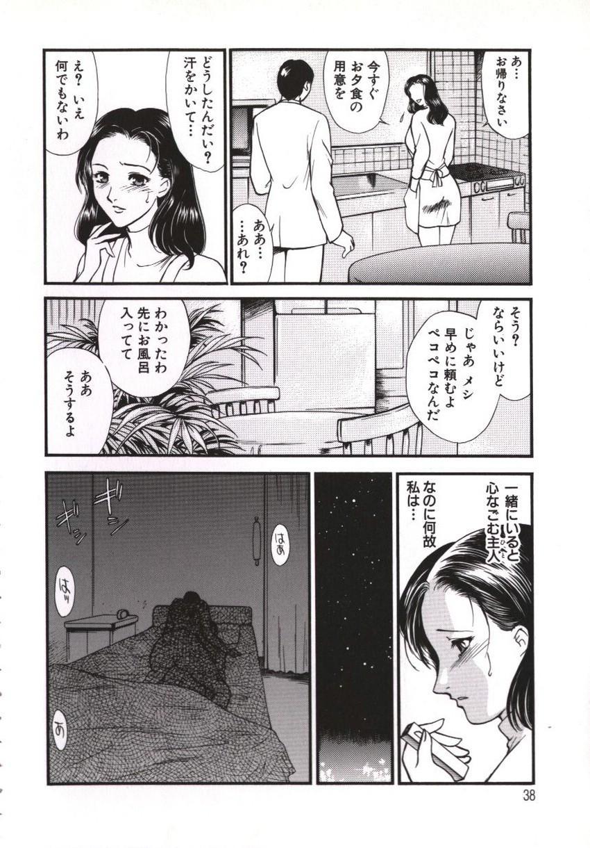 Hitozuma Moyou Kuwaezuma 38