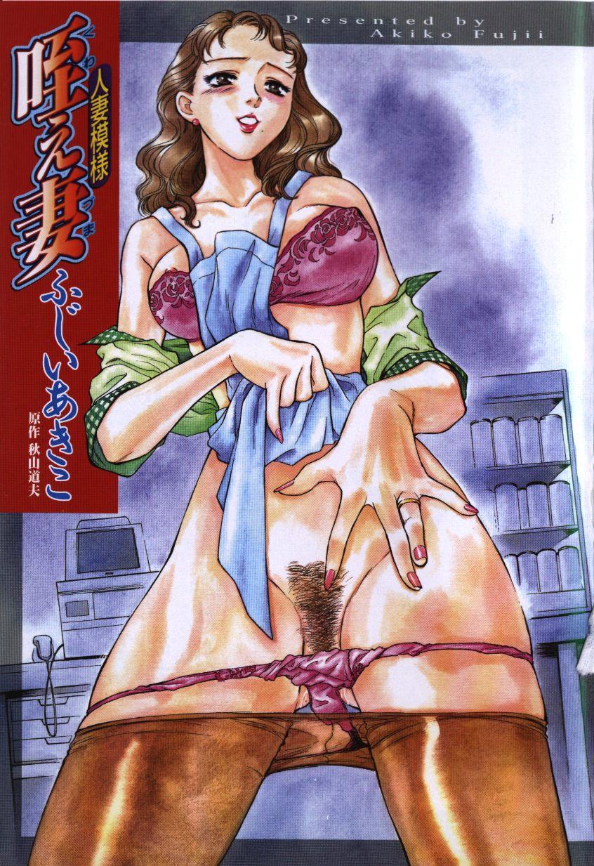 Hitozuma Moyou Kuwaezuma 3