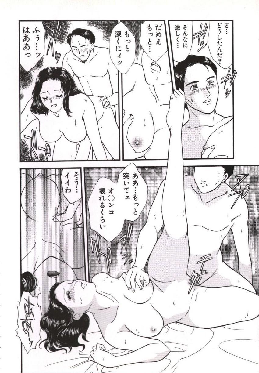 Hitozuma Moyou Kuwaezuma 40
