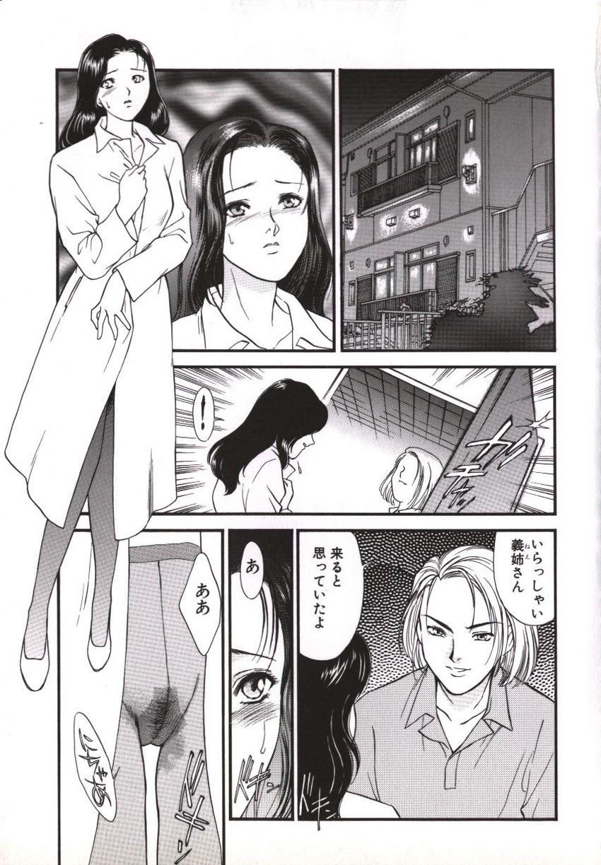 Hitozuma Moyou Kuwaezuma 43