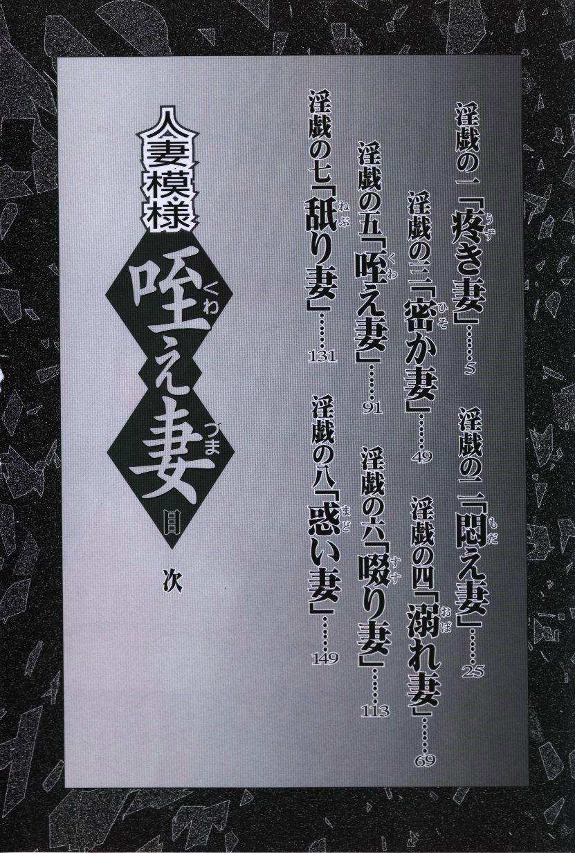 Hitozuma Moyou Kuwaezuma 4