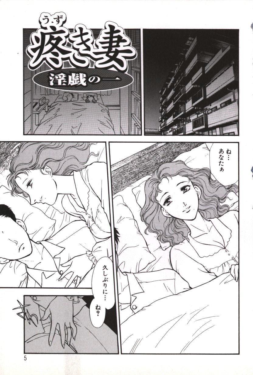 Hitozuma Moyou Kuwaezuma 5
