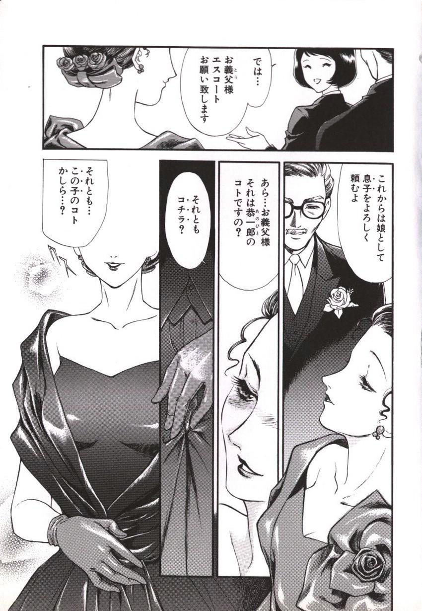 Hitozuma Moyou Kuwaezuma 67