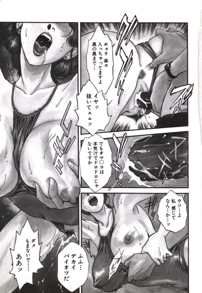 Hitozuma Moyou Kuwaezuma 69