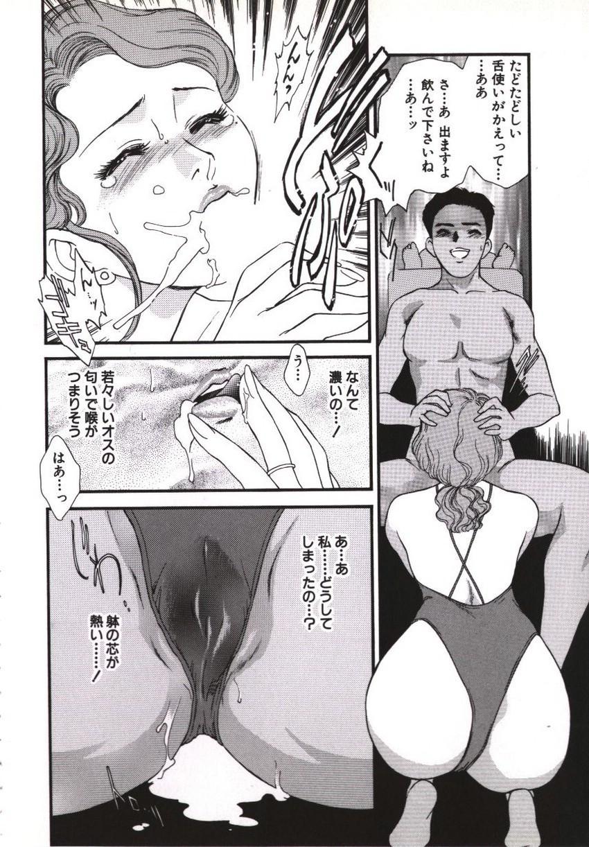 Hitozuma Moyou Kuwaezuma 82