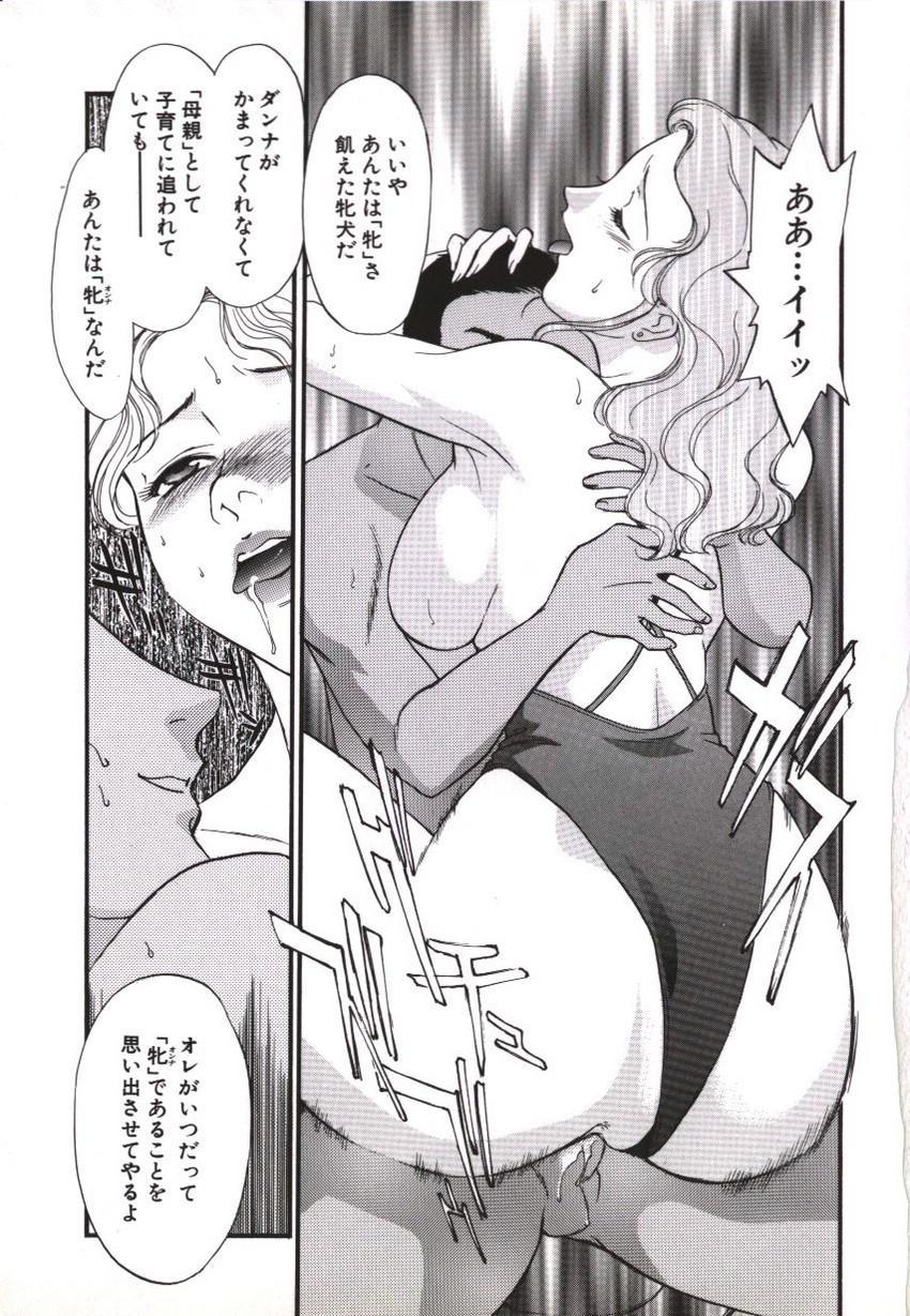 Hitozuma Moyou Kuwaezuma 84