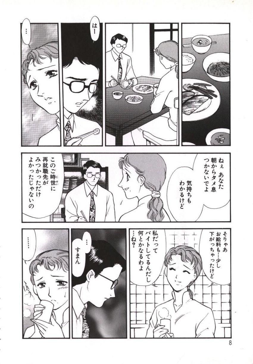 Hitozuma Moyou Kuwaezuma 8