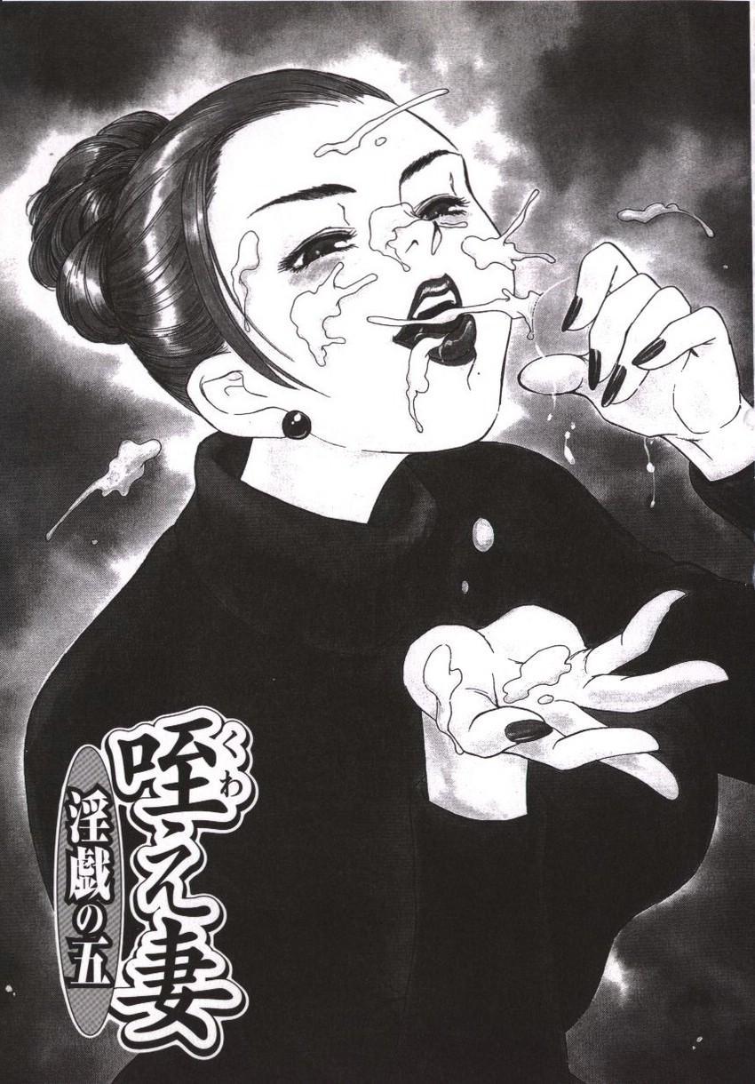 Hitozuma Moyou Kuwaezuma 90