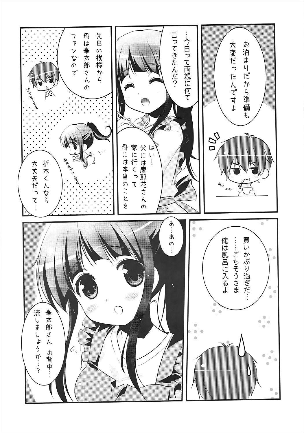 """Eru no """"Shinkon-san Mitai desu ne"""" 2"""