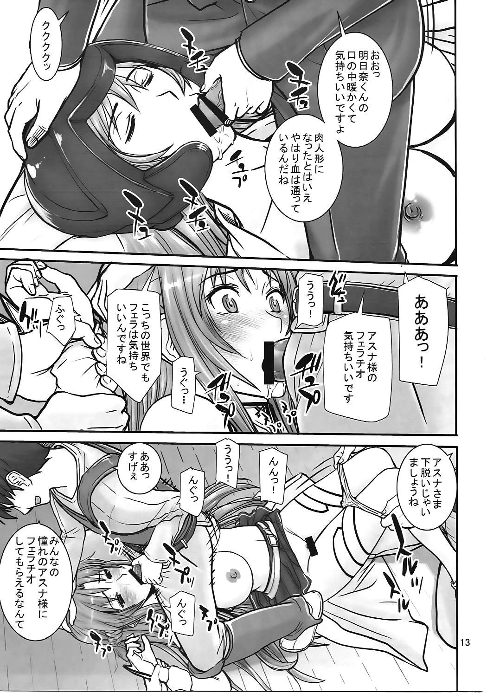 Neteru Asuna ni Ecchi na Itazura 11