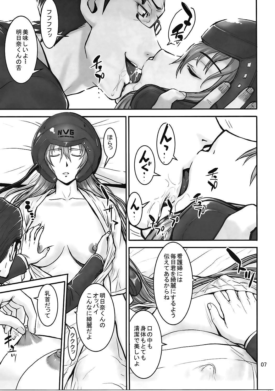 Neteru Asuna ni Ecchi na Itazura 5