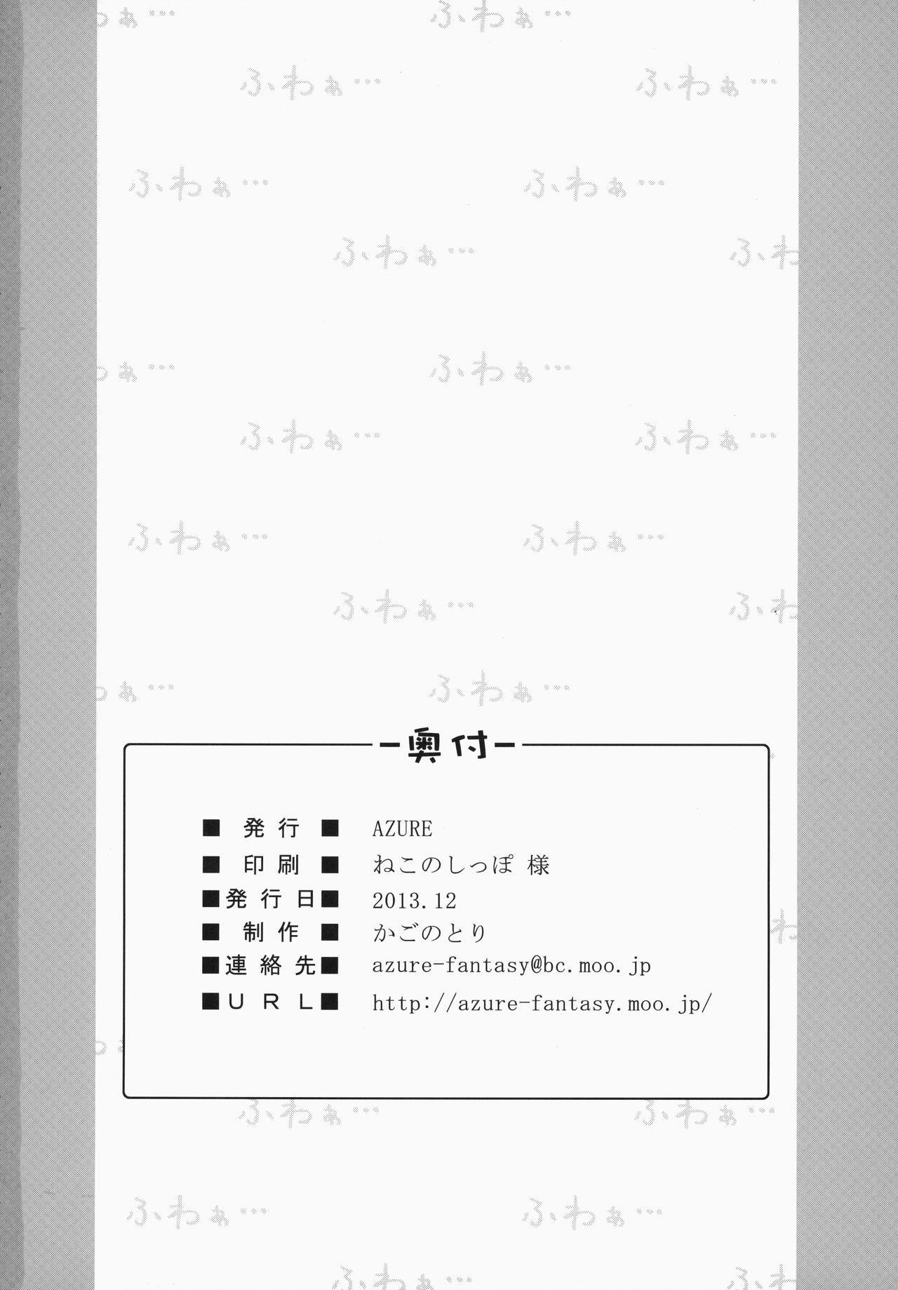 kaeda-ma Daisakusen 24