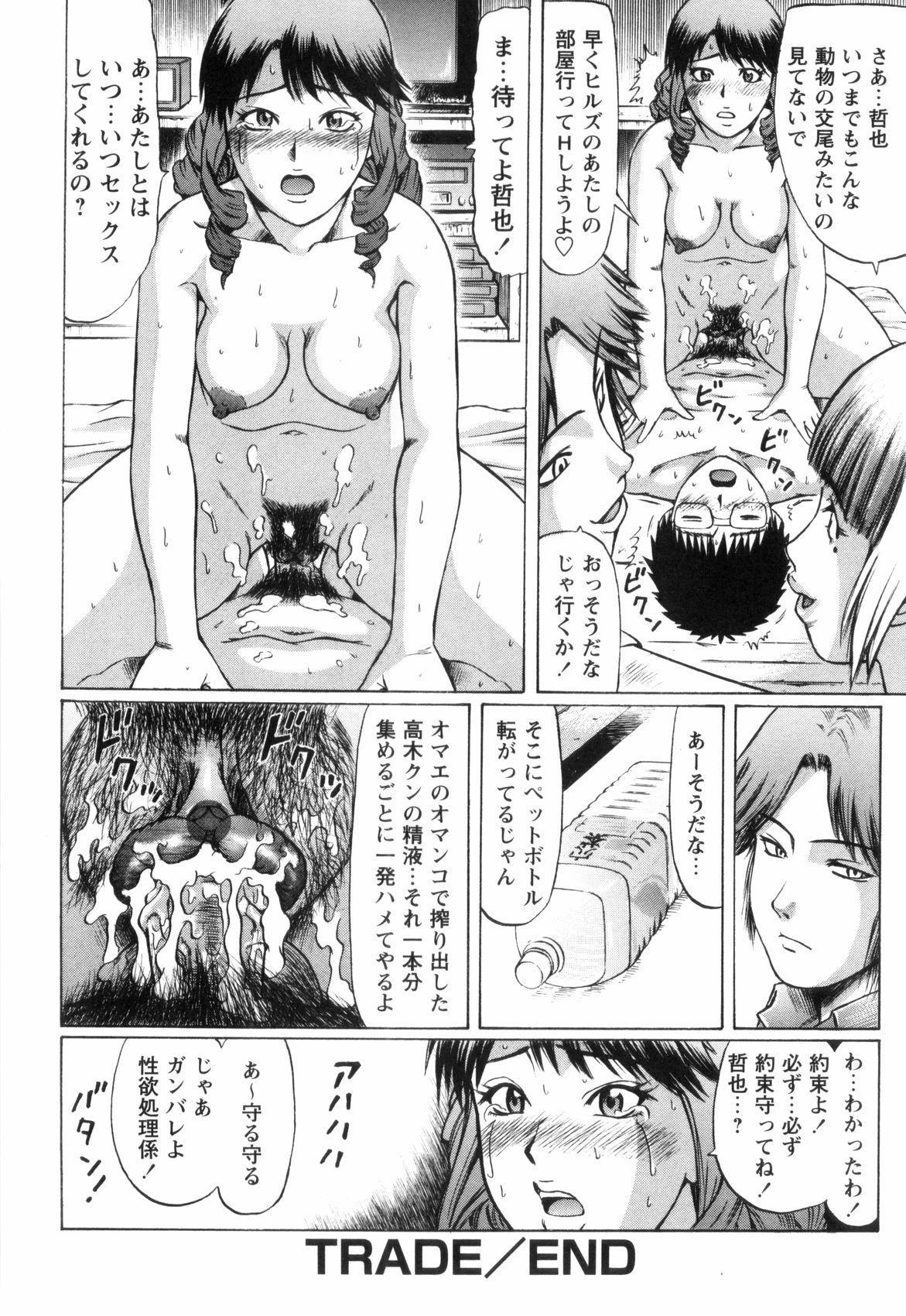 Doutei Yuugi 100