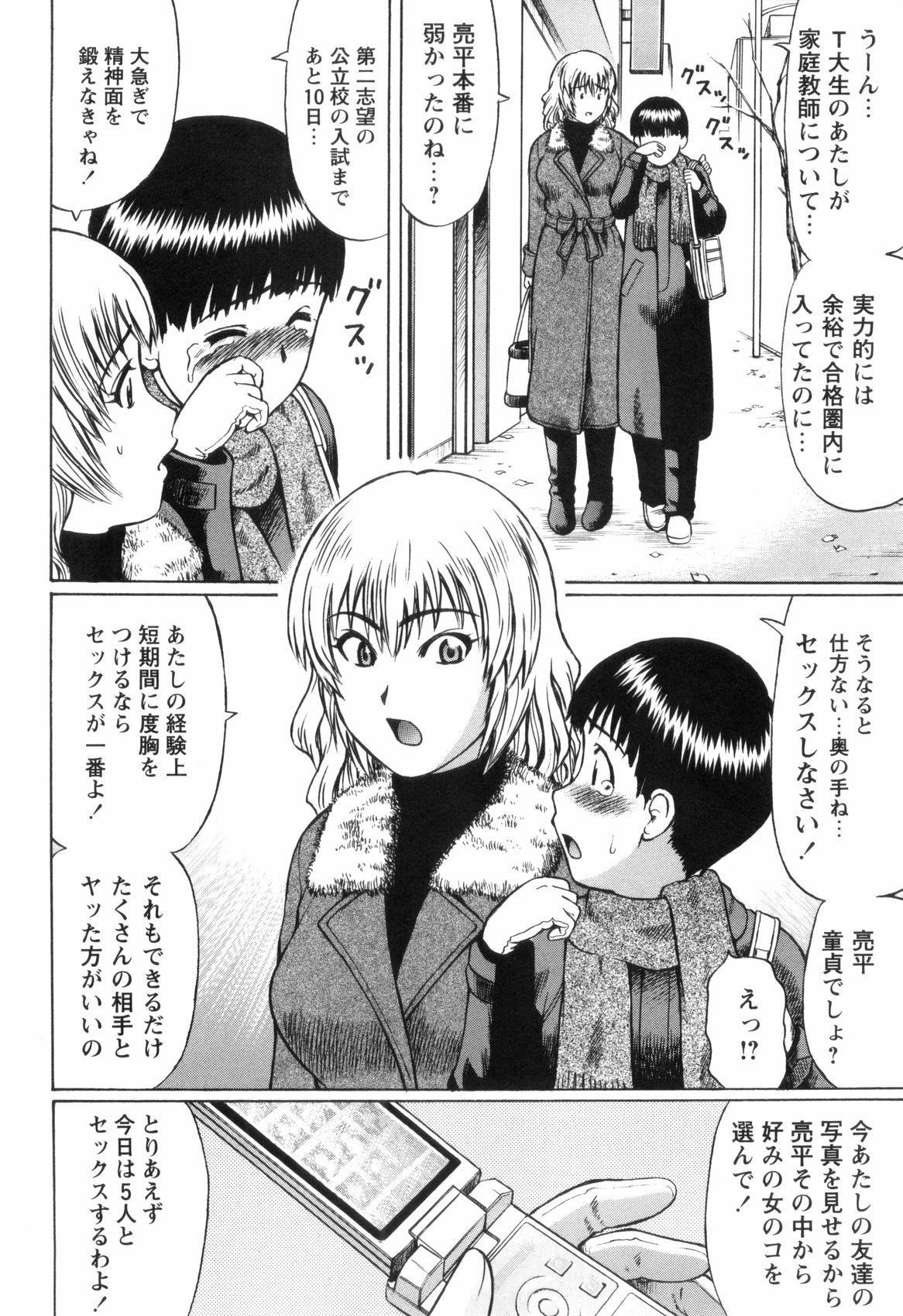 Doutei Yuugi 102