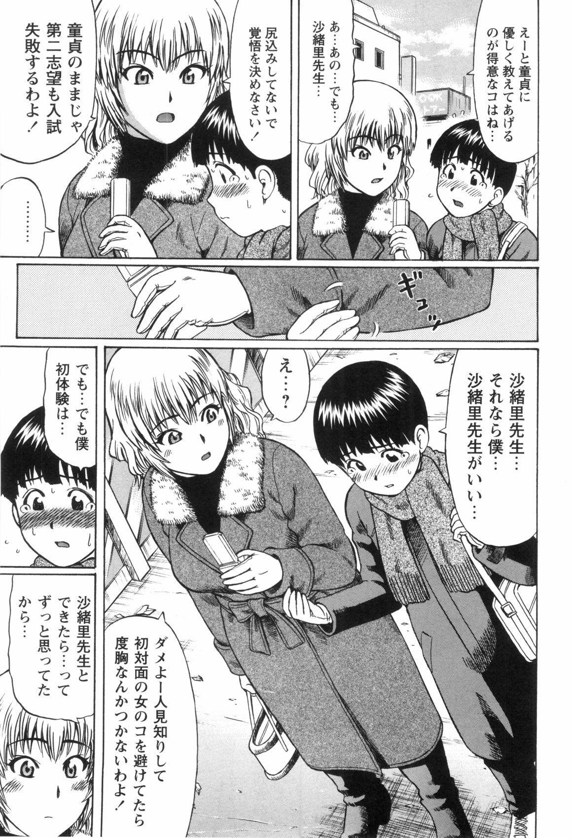Doutei Yuugi 103