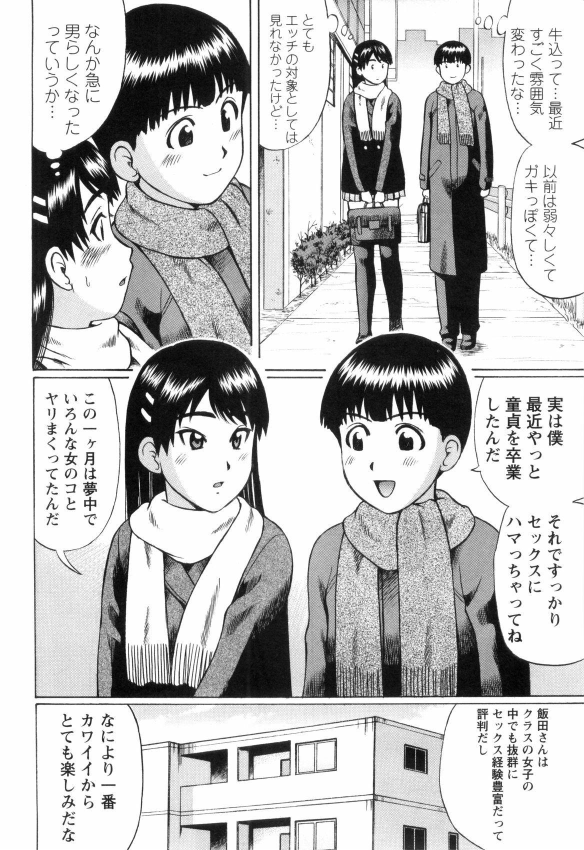 Doutei Yuugi 118
