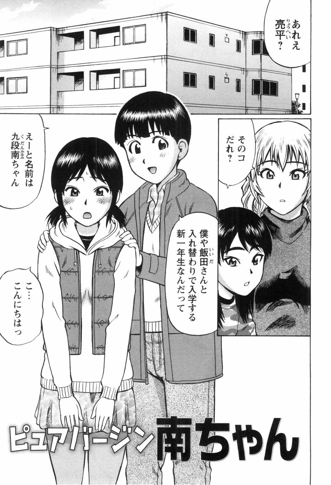 Doutei Yuugi 133