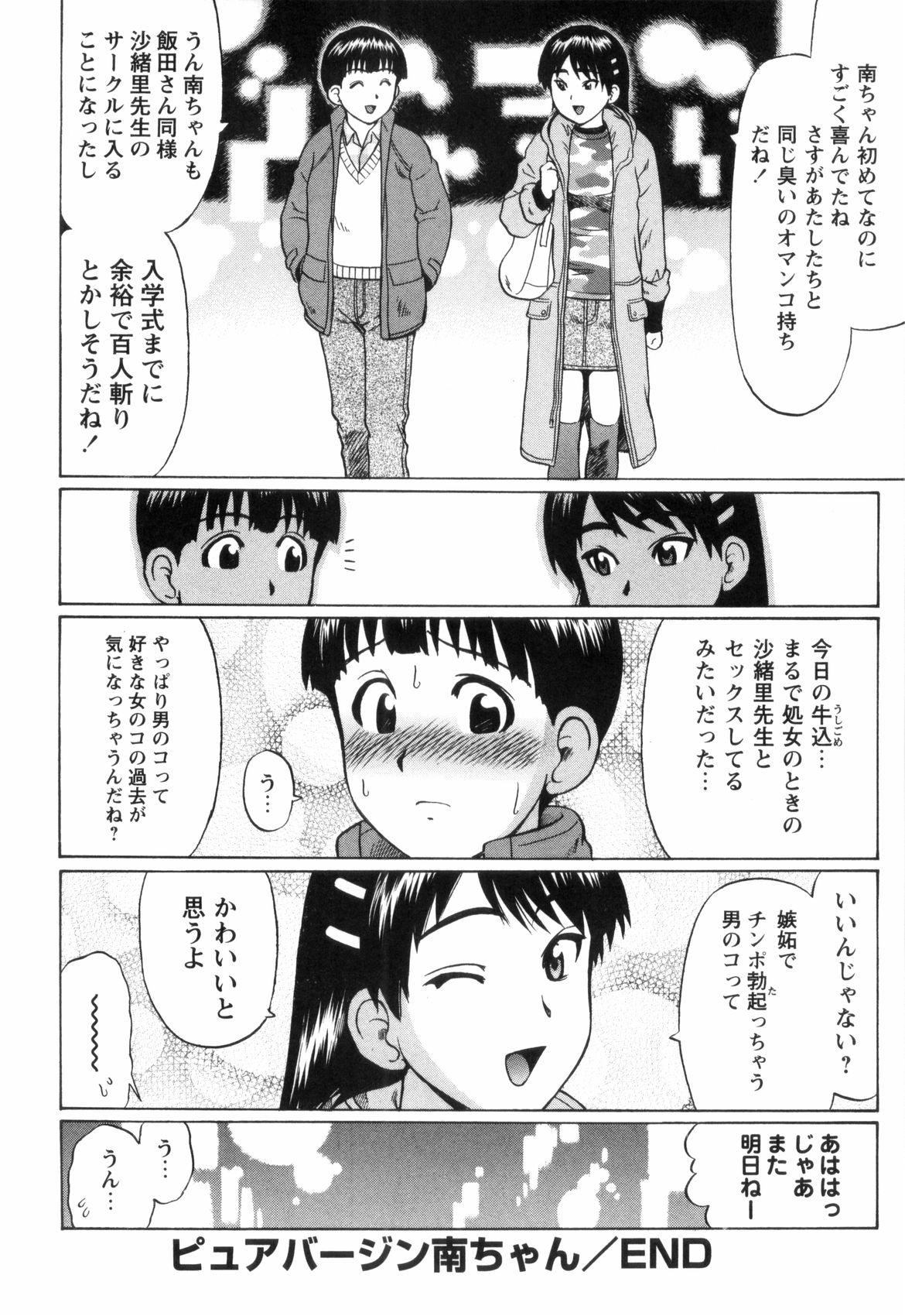 Doutei Yuugi 148