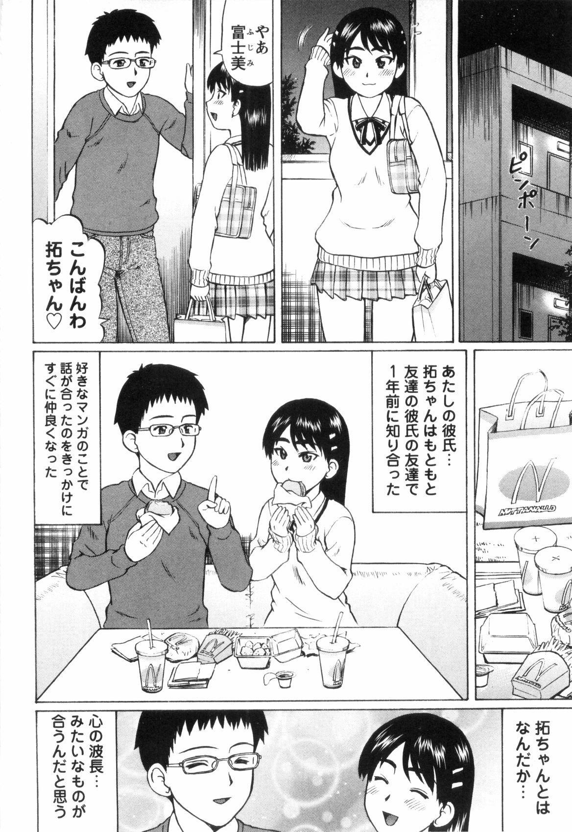 Doutei Yuugi 152