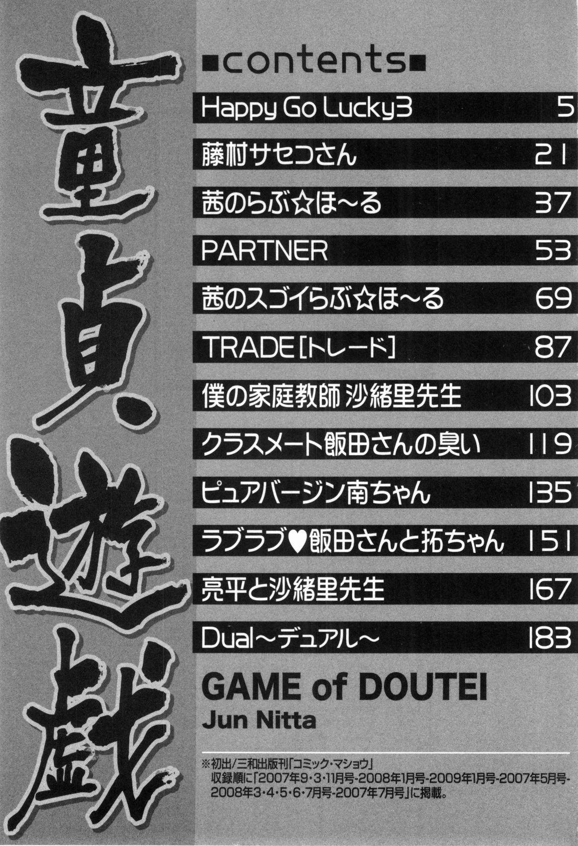 Doutei Yuugi 197