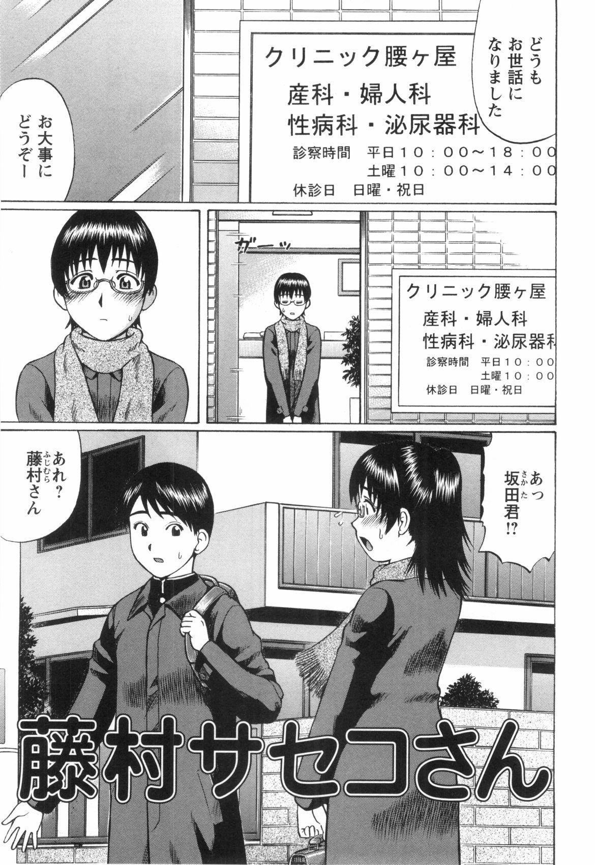 Doutei Yuugi 19