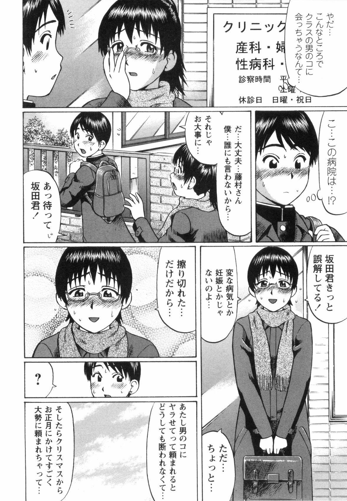 Doutei Yuugi 20
