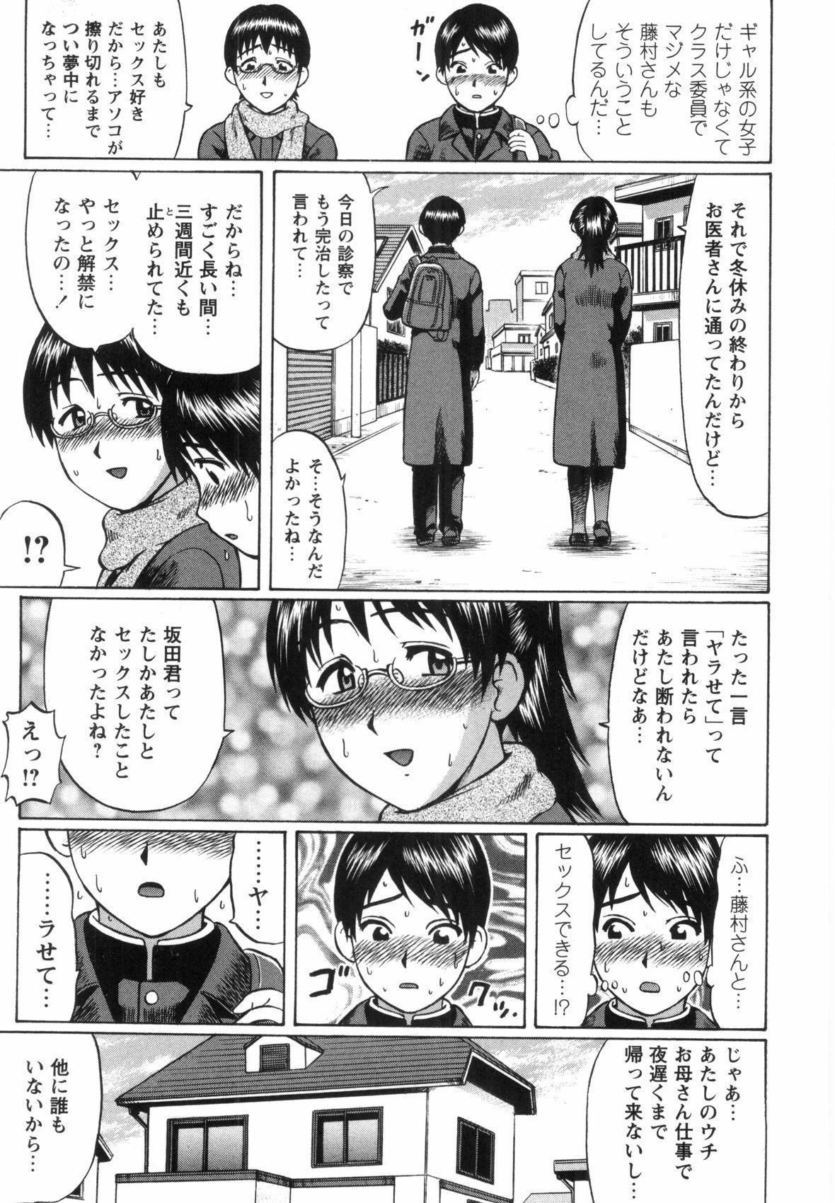 Doutei Yuugi 21