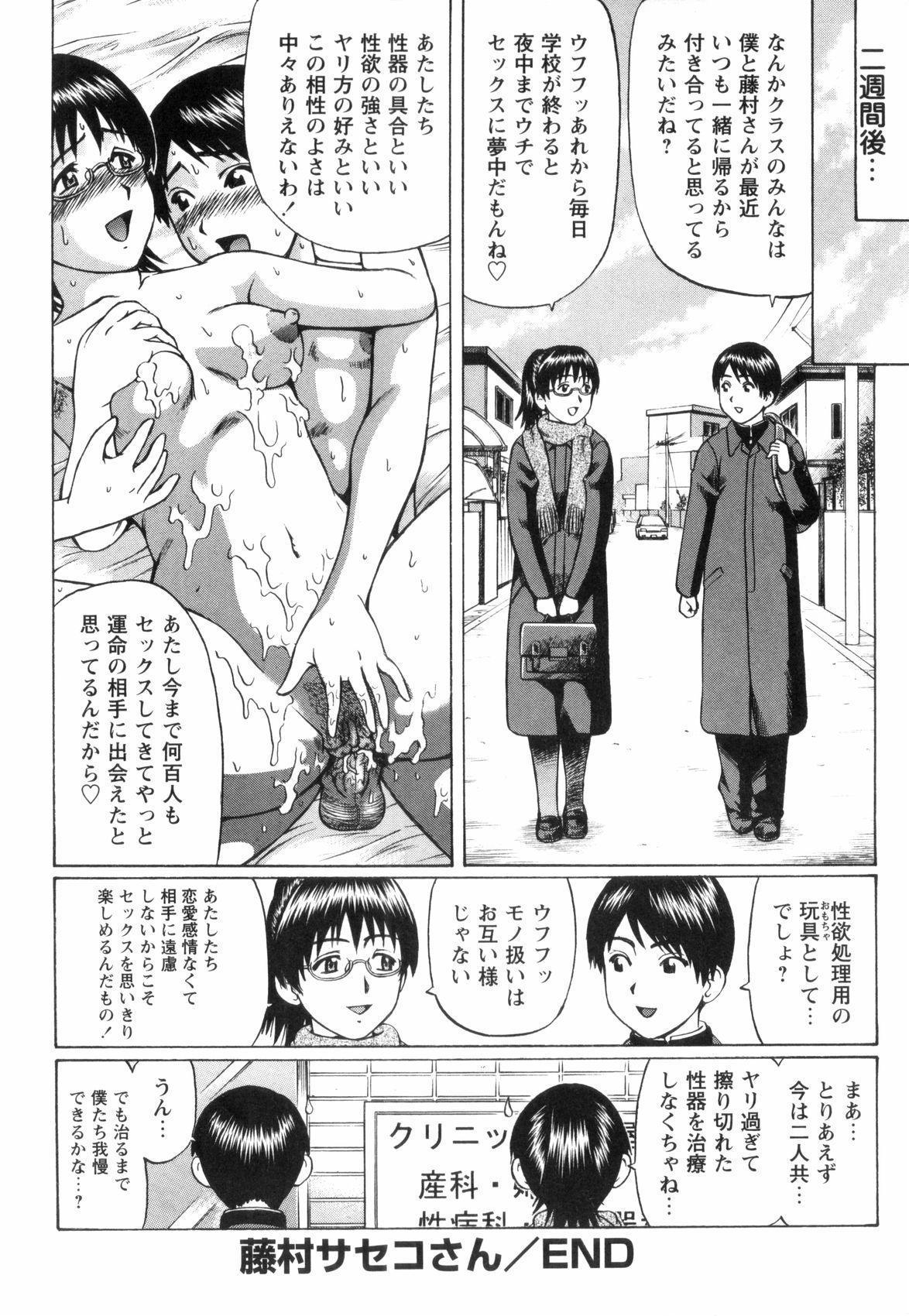 Doutei Yuugi 34