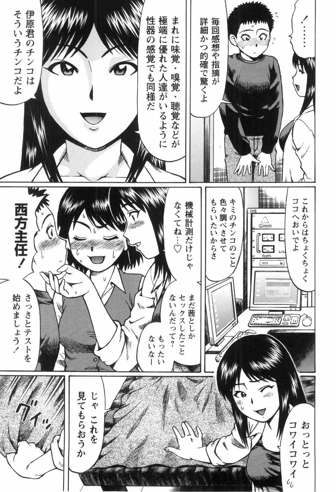 Doutei Yuugi 73